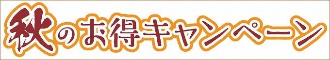 秋キャンペーン用バナー