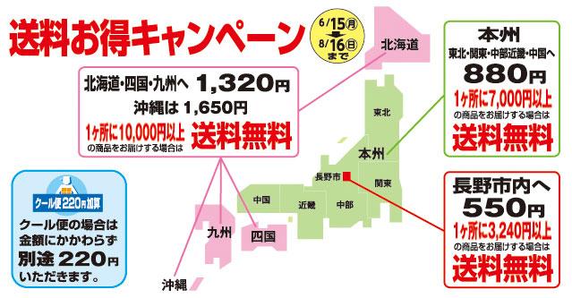 すや亀の2019夏の送料お得キャンペーン
