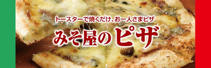 すや亀のみそピザ